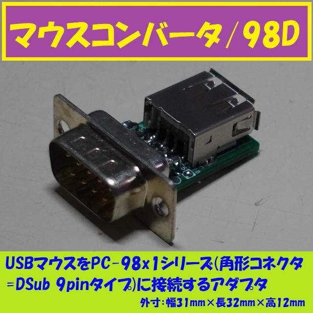 マウスコンバータ/98D
