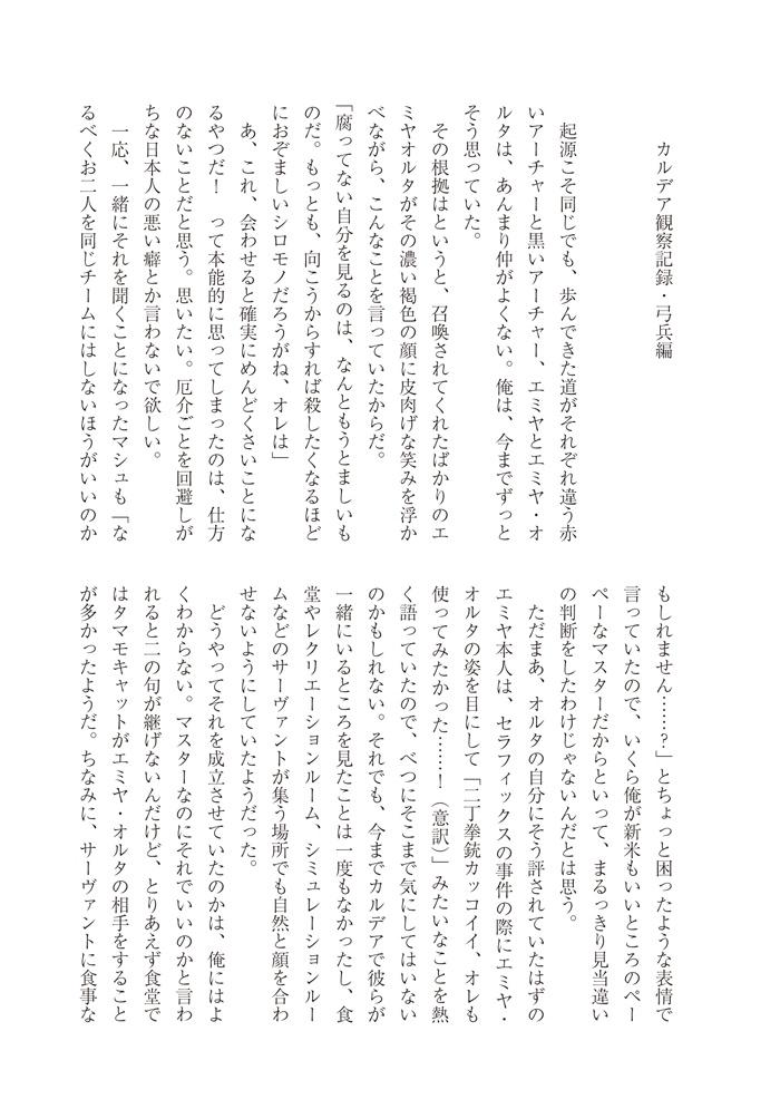 カルデア観察記録・弓兵編