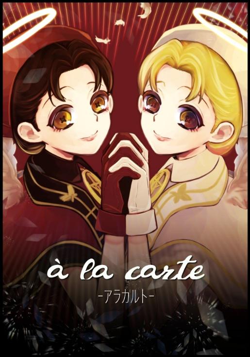 『à la carte-アラカルト-』イラスト集