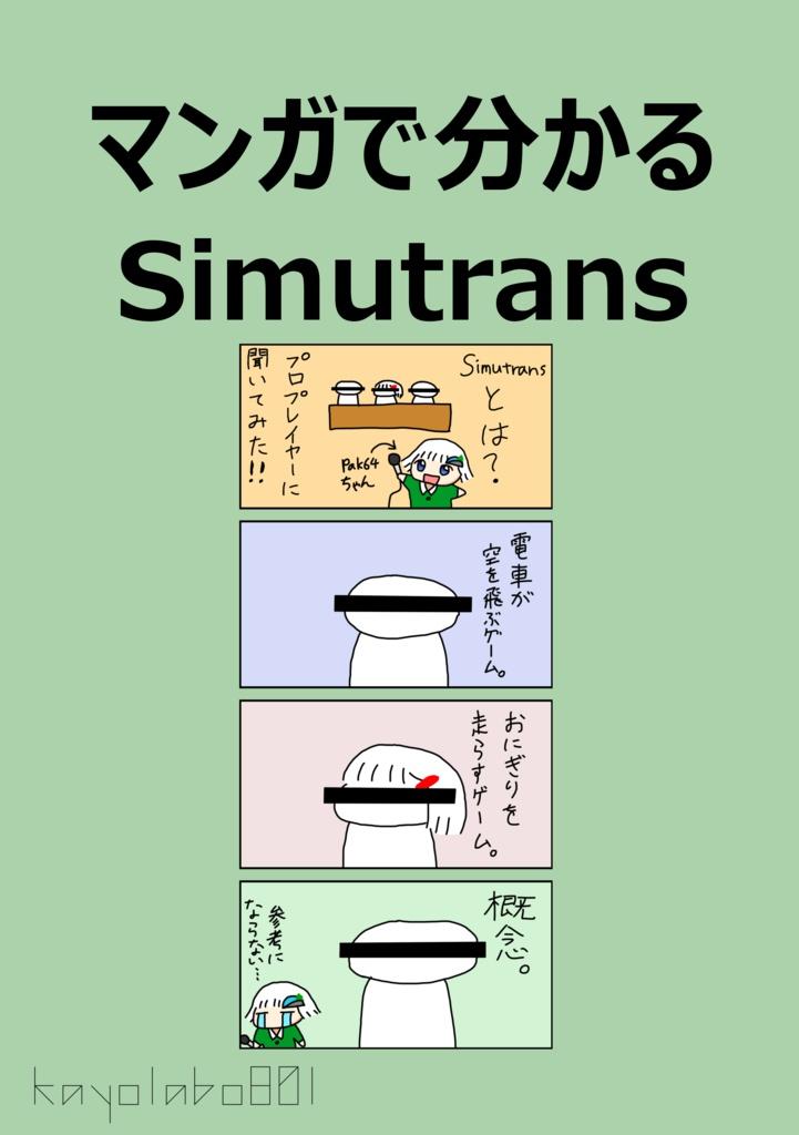 マンガで分かるSimutrans(改訂版)