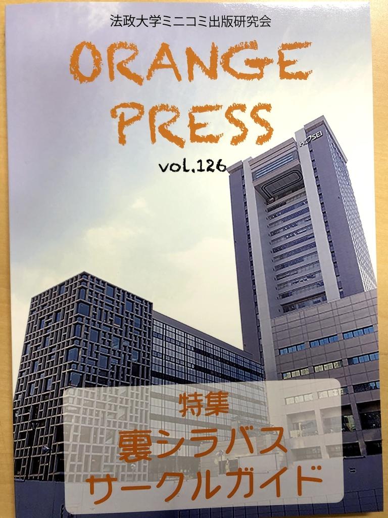 オレンジプレス126号