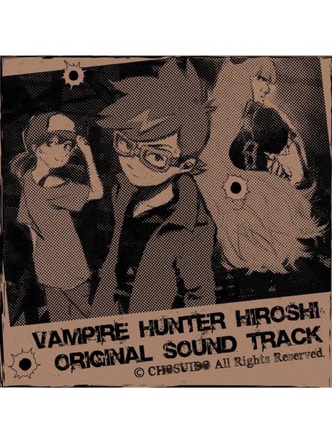 【パッケージ版】ヴァンパイアハンターHIROSHI~Around the Clock Show!~ Original Soundtrack