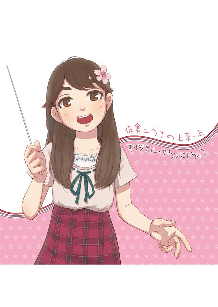 【パッケージ版】 佐倉ユウナの上京・上 オリジナル・サウンドトラック