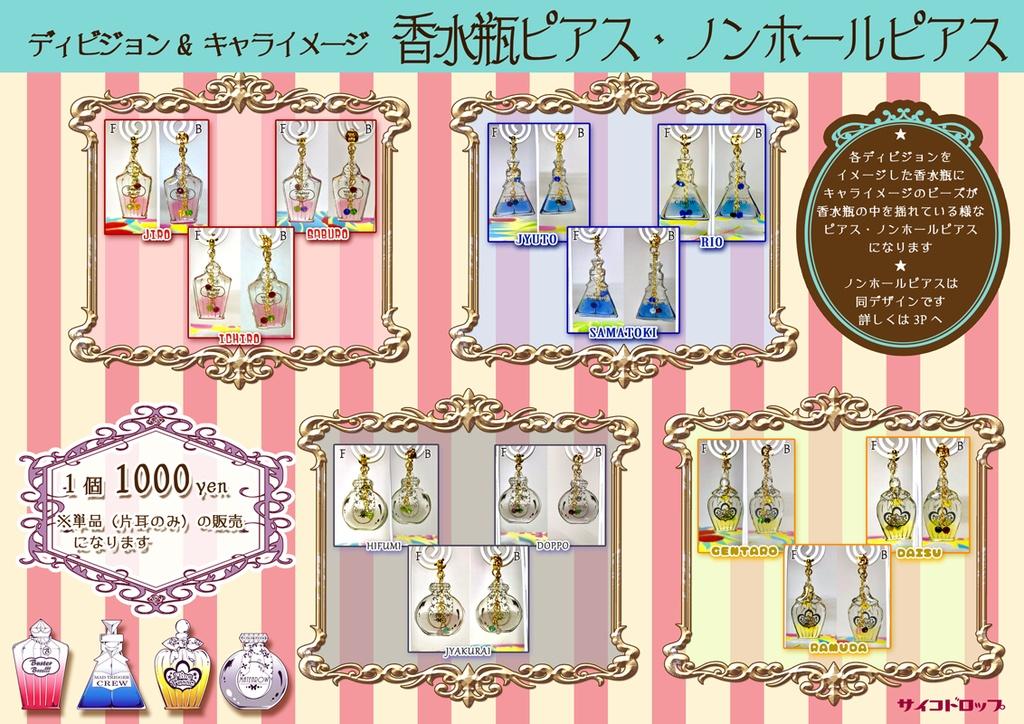 【ヒプマイ】キャラ&ディビジョンイメージ香水瓶ノンホールピアス