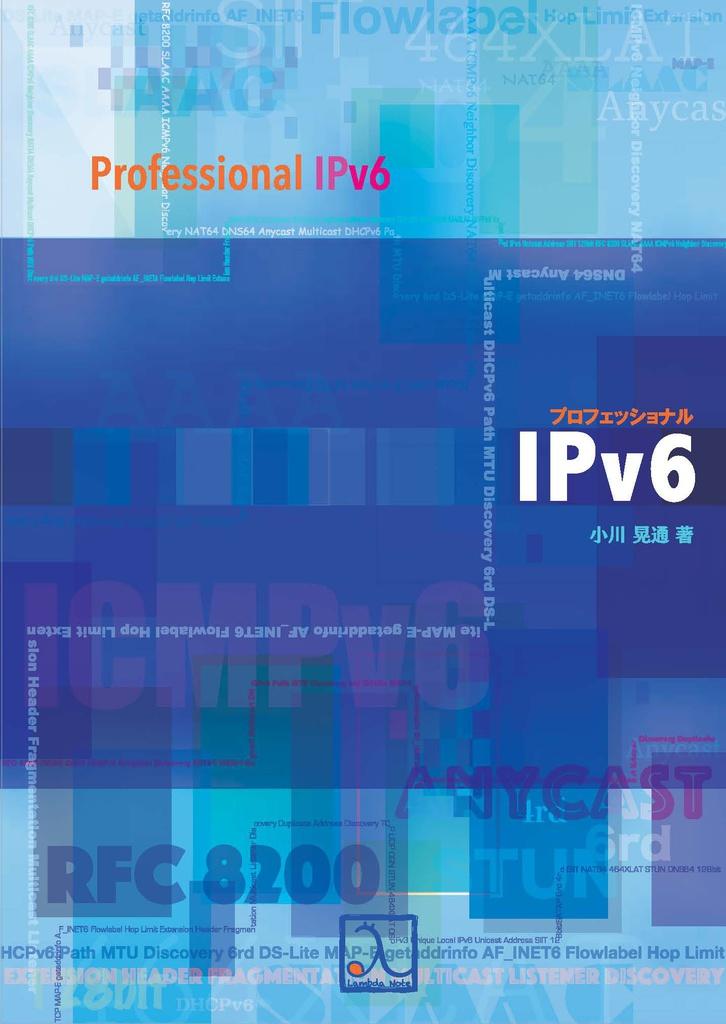 プロフェッショナルIPv6(無料版)