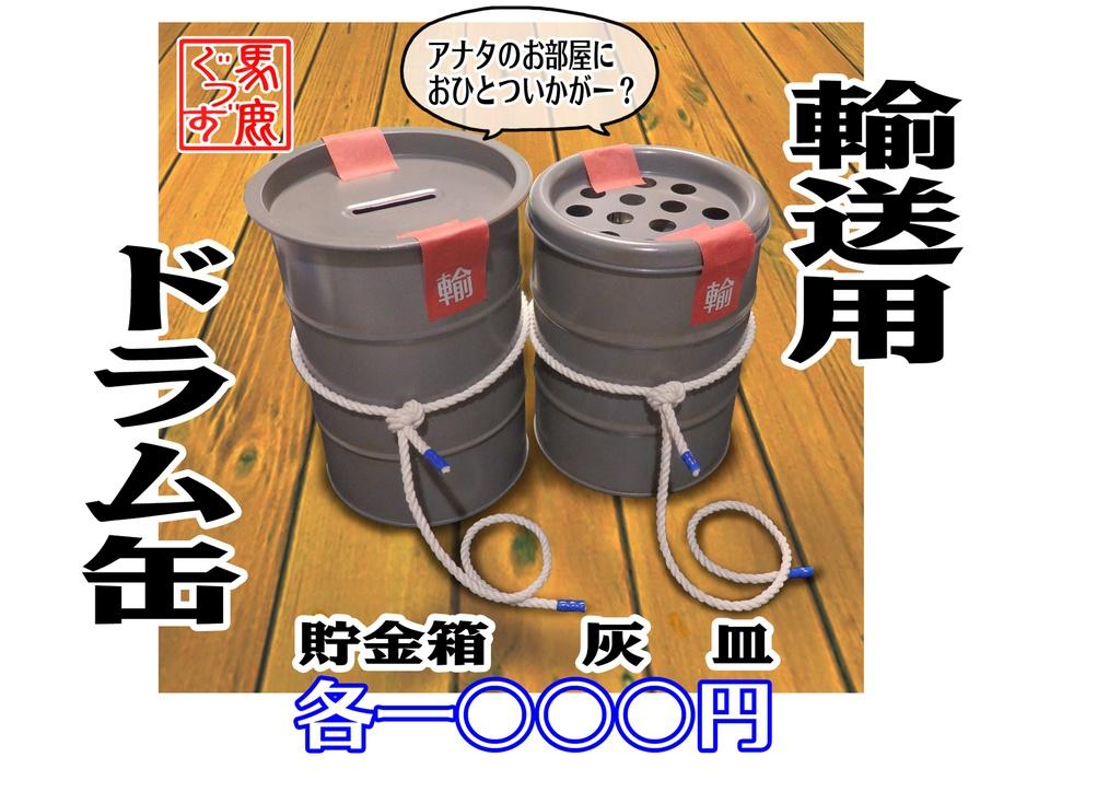 輸送用ドラム缶(貯金箱・灰皿)