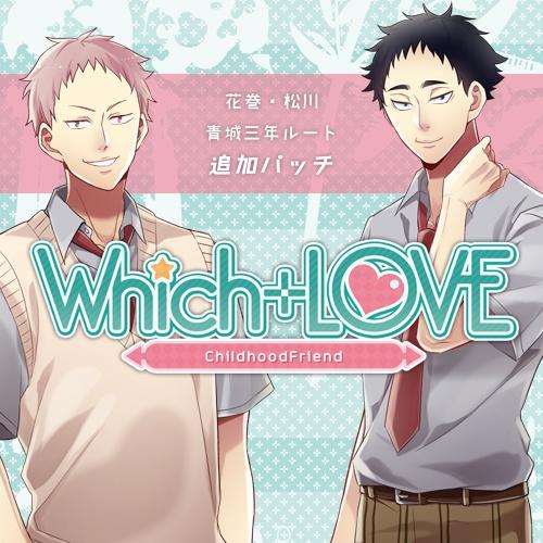 Which+LOVE 花巻・松川ルート追加パッチ