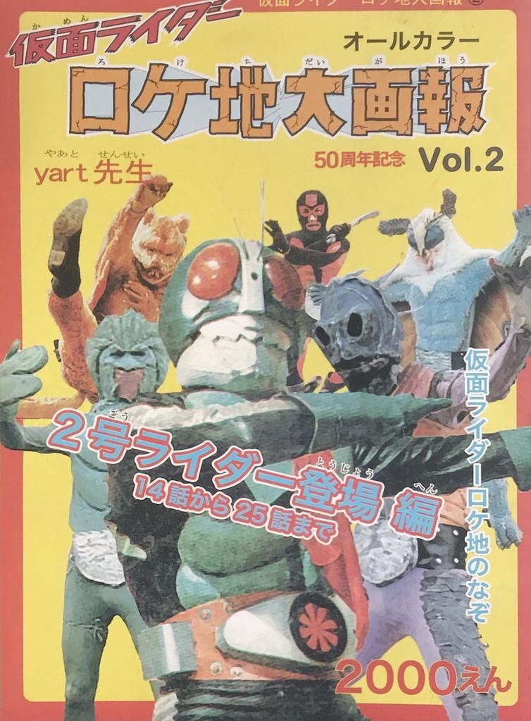 仮面ライダーロケ地大画報vol.2 2号ライダー登場編 50周年記念版