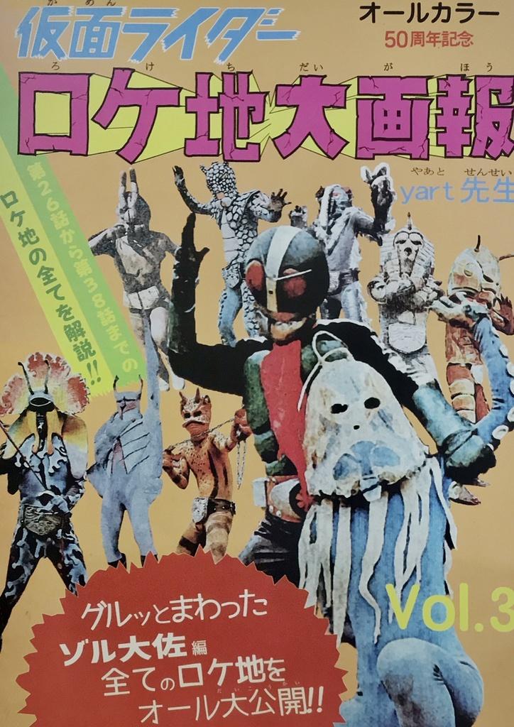 仮面ライダーロケ地大画報vol.3 ゾル大佐編 50周年記念版