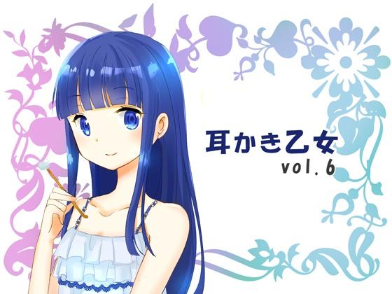 耳かき乙女 vol.6