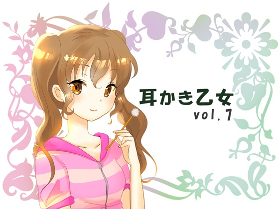 耳かき乙女 vol.7