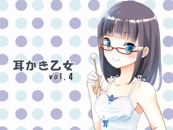 耳かき乙女 vol.4