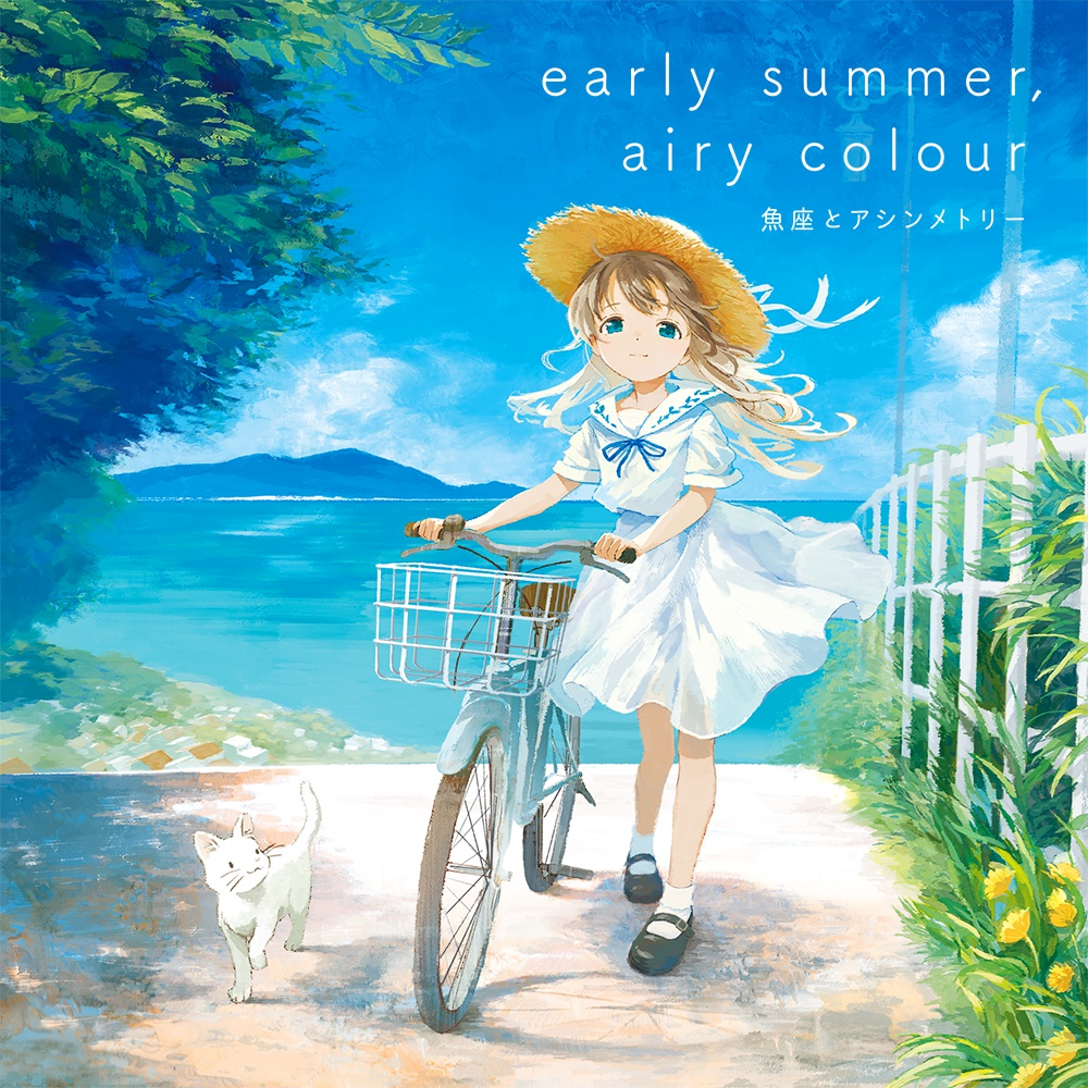 early summer, airy colour (CD版/ダウンロード版)