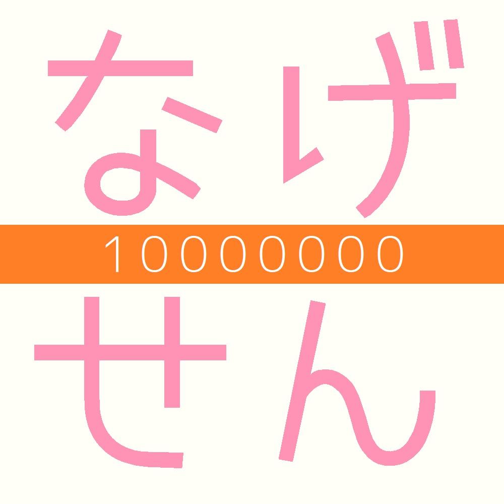 投げ銭(壱千萬円)