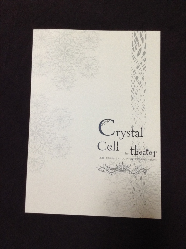 Crystal Cell Theater編 小説