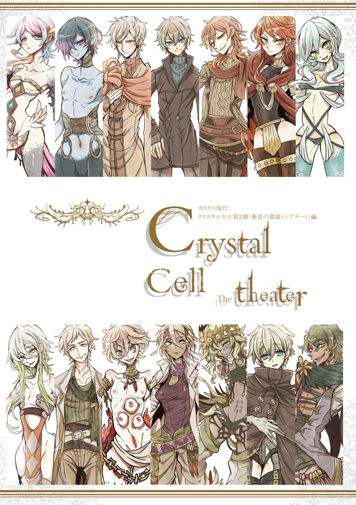 Crystal Cell Theater編 画集