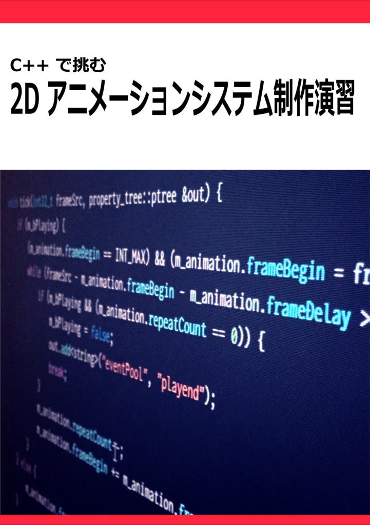 C++で挑む 2Dアニメーションシステム制作演習