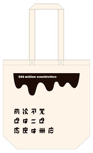 感度5億トートバッグ(Mサイズ)