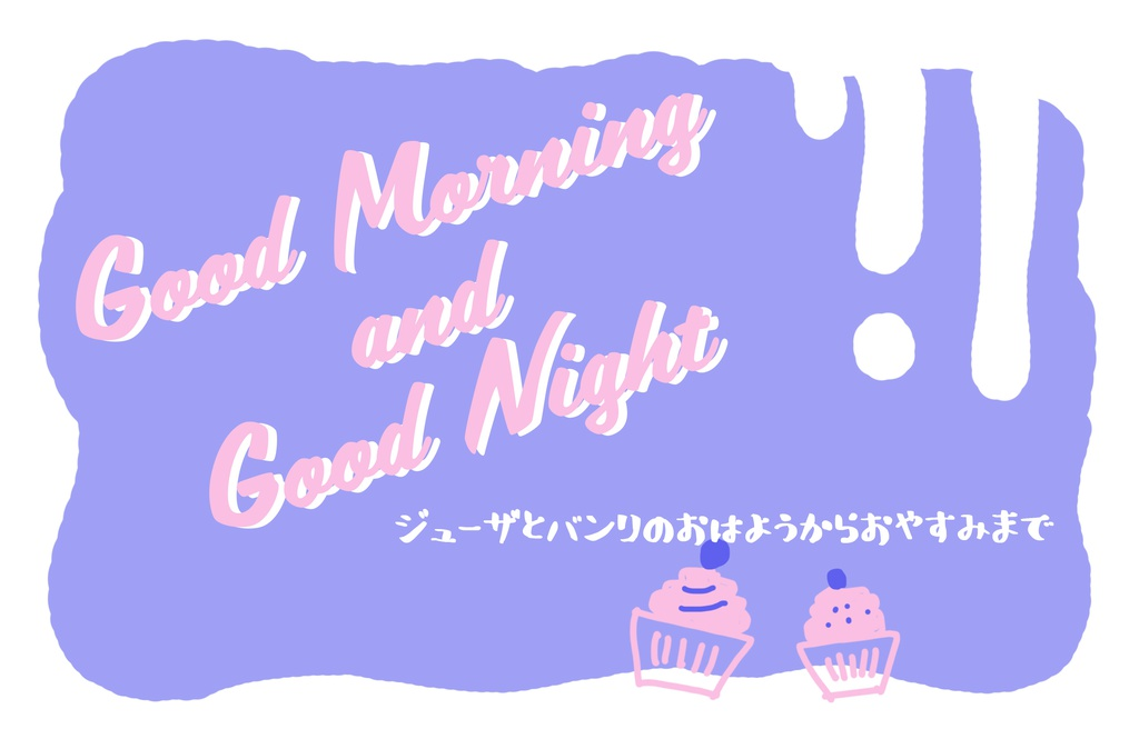 Good Morning and Good Night / A3腐 / 兵摂