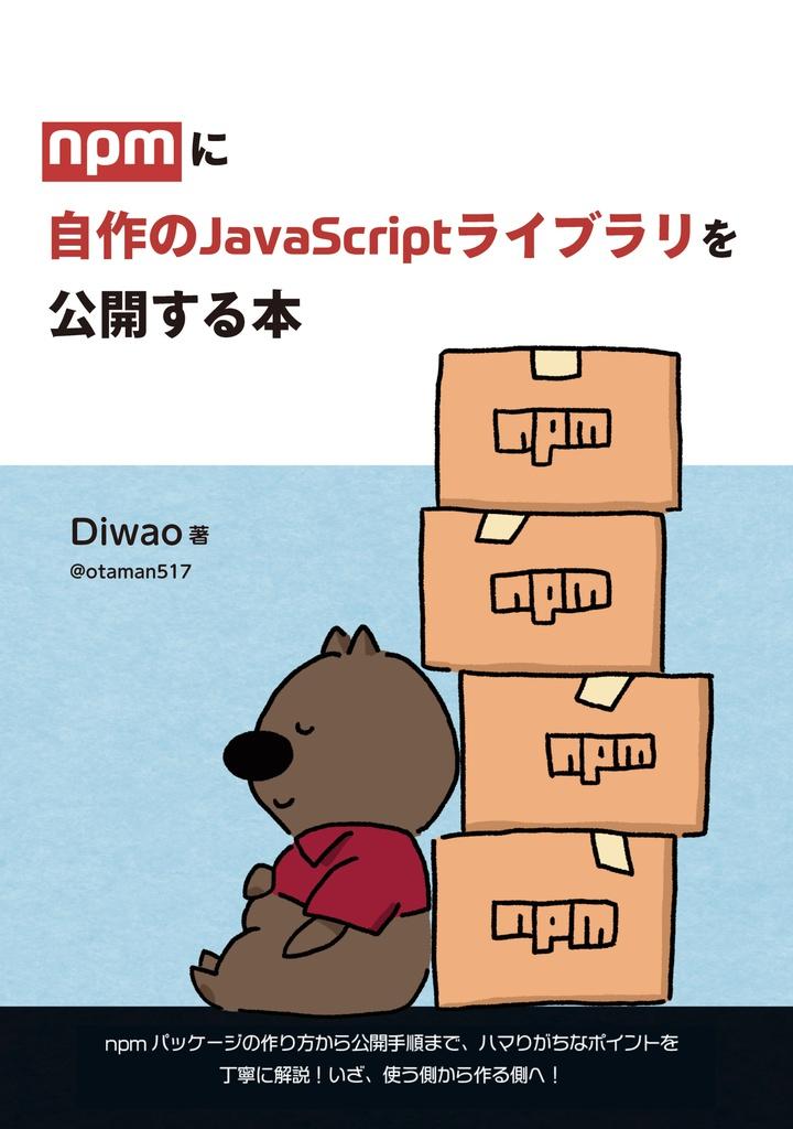 npmに自作のJavaScriptライブラリを公開する本