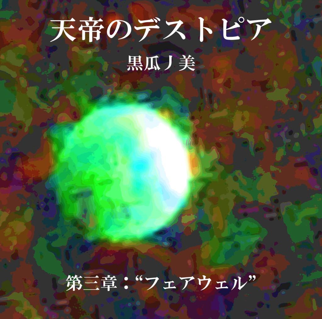 """天帝のデストピア 第三章:""""フェアウェル""""【DL販売】"""