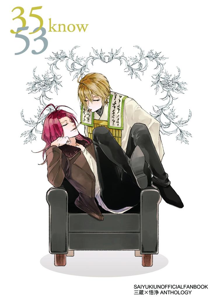 [35know] 三蔵×悟浄アンソロジー