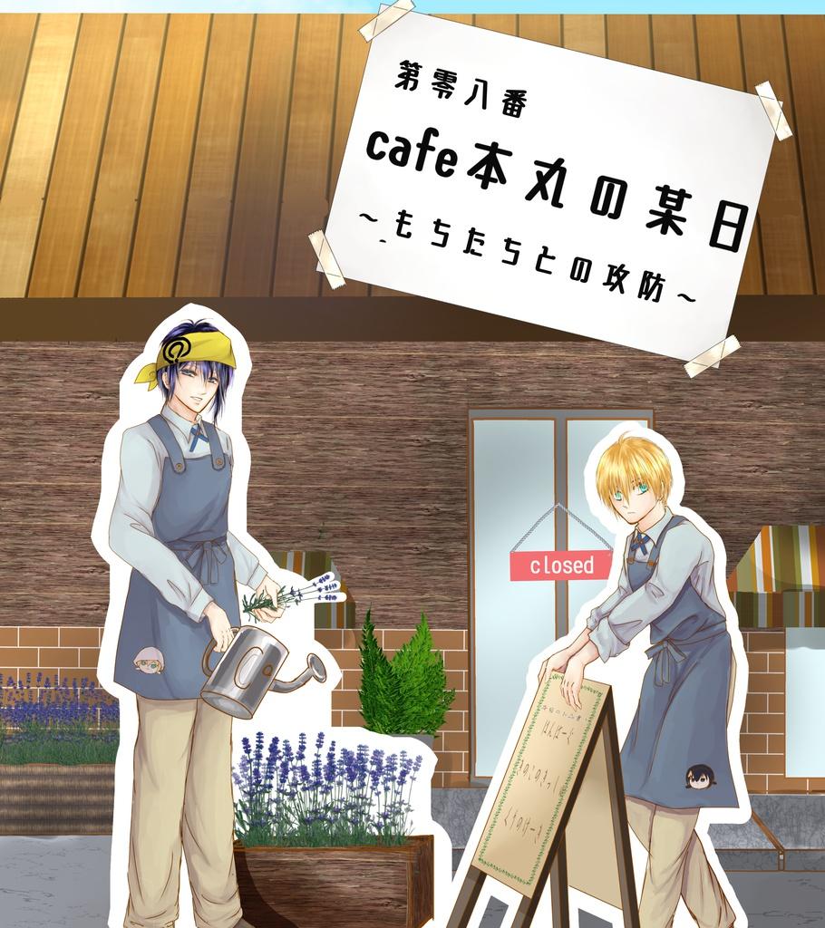 第零壱八番Cafe本丸の某日 ~もちたちとの攻防~