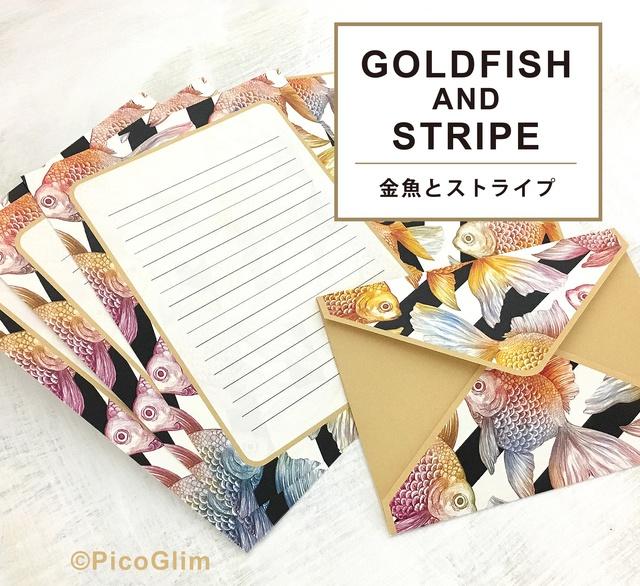 金魚のレターセット
