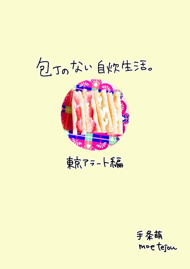 【DL版】包丁のない自炊生活。東京アラート編