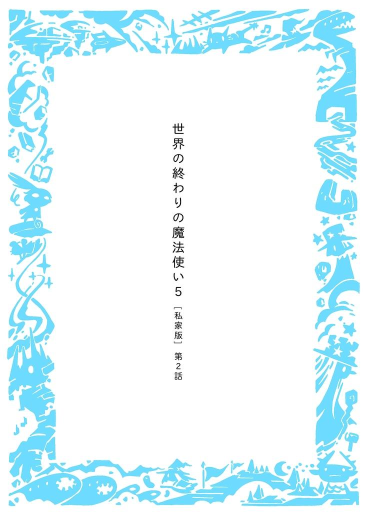 「世界の終わりの魔法使い 5  [私家版]  第2話」PDF