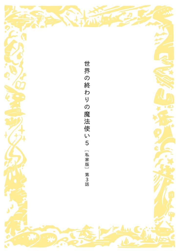 「世界の終わりの魔法使い 5  [私家版]  第3話」PDF
