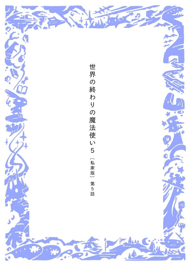 「世界の終わりの魔法使い 5  [私家版]  第5話」PDF