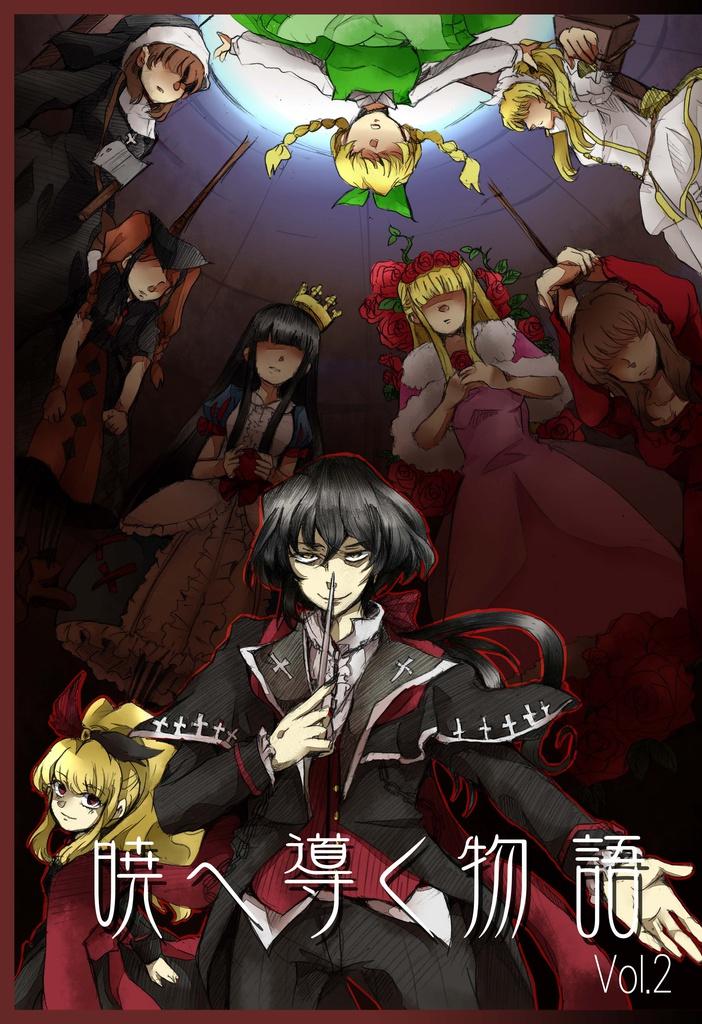 暁へ導く物語 Vol.2