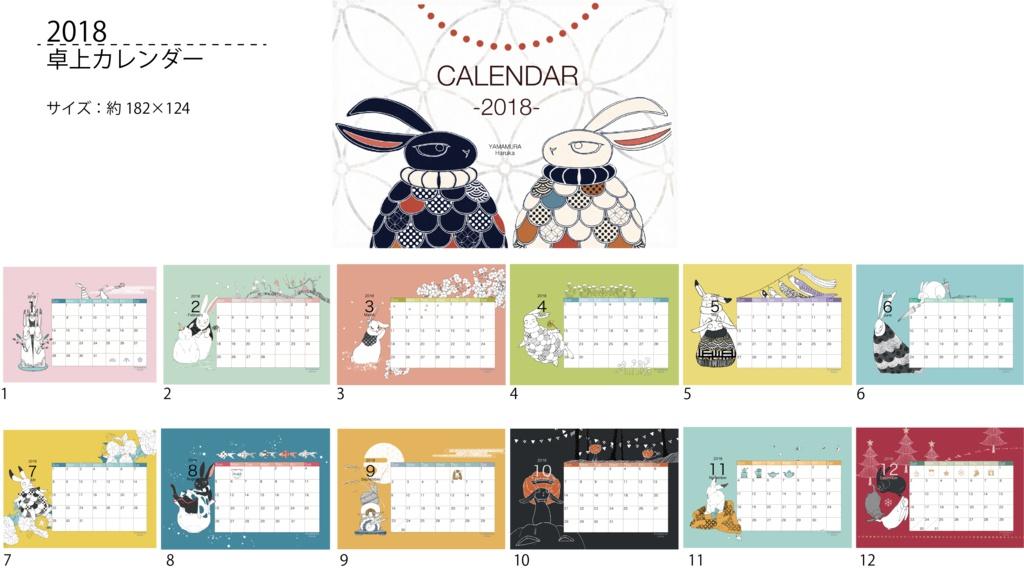 うさぎ卓上カレンダー