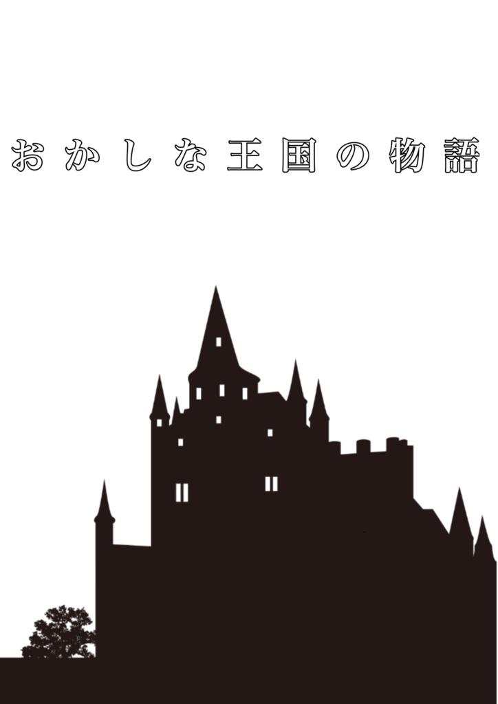 おかしな王国の物語