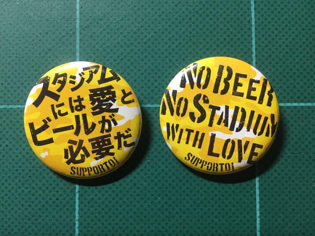 愛とビールの缶バッジ