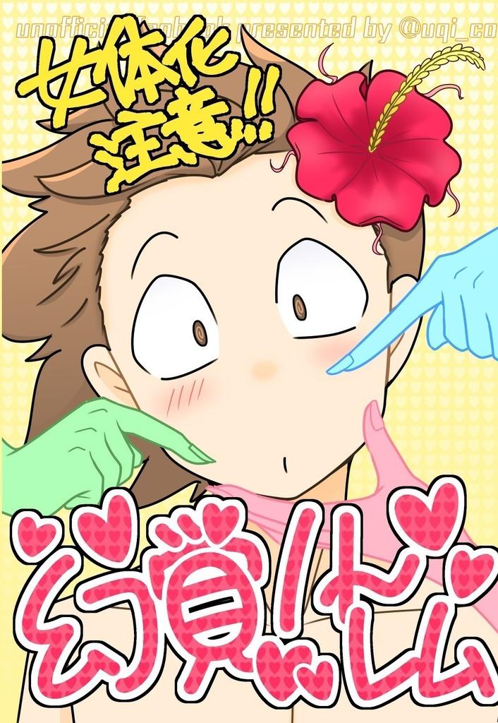 【4人組】女体化注意!!  幻覚♡ハーレム