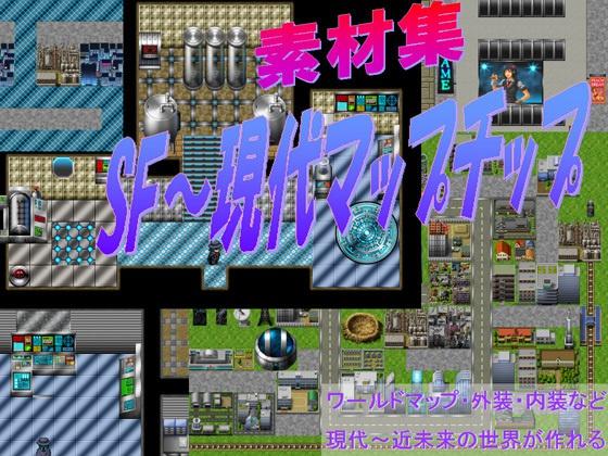 【製品版:著作権フリー】SF近未来~現代 マップチップ素材 RPGツクール、ウディタ用