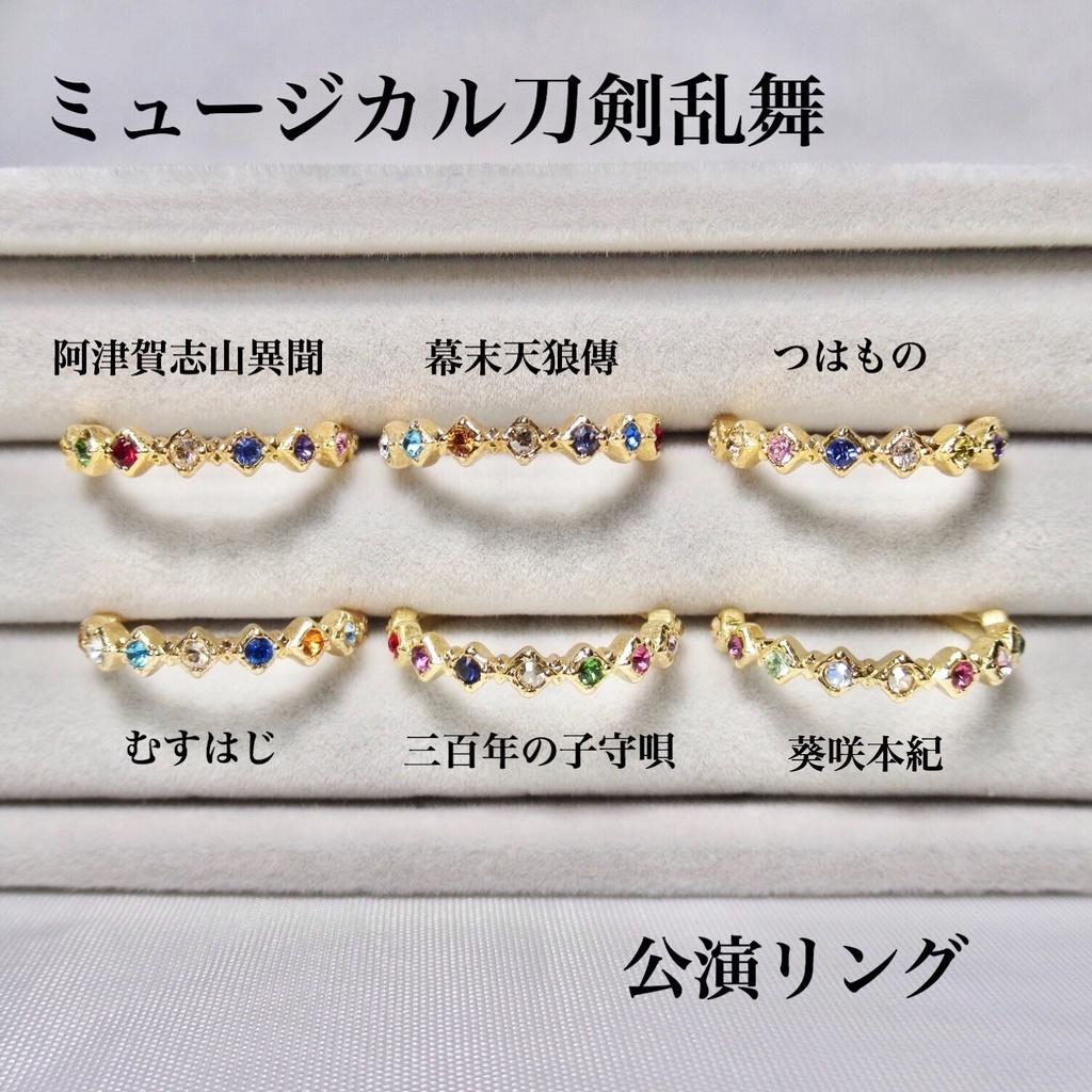 【葵咲本紀】 刀ミュ 公演リング イメージリング 【葵咲本紀追加】