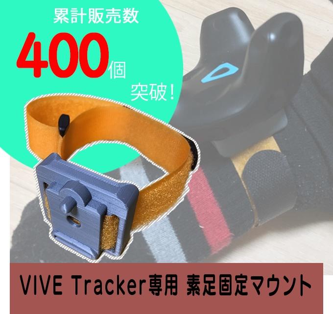【HTC VIVE トラッカー用】 素足固定マウント