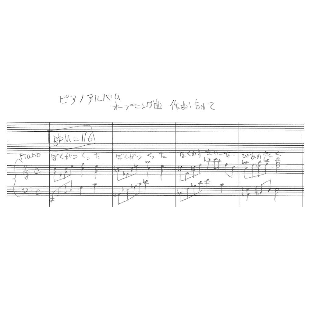 僕が作った、僕の好きなピアノ曲