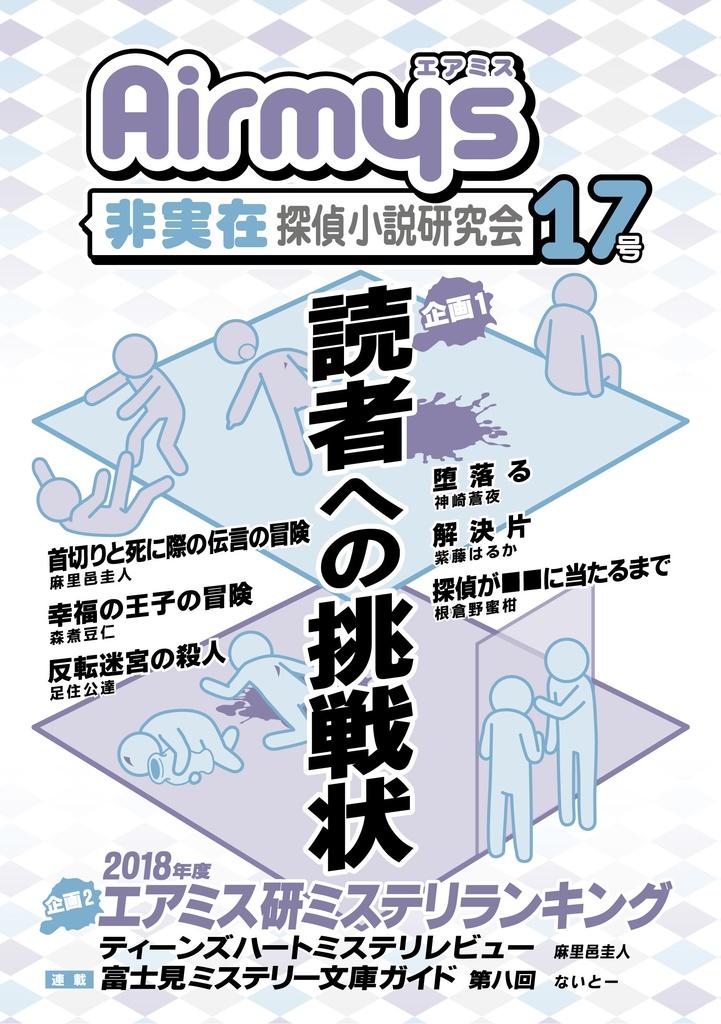 非実在探偵小説研究会17号