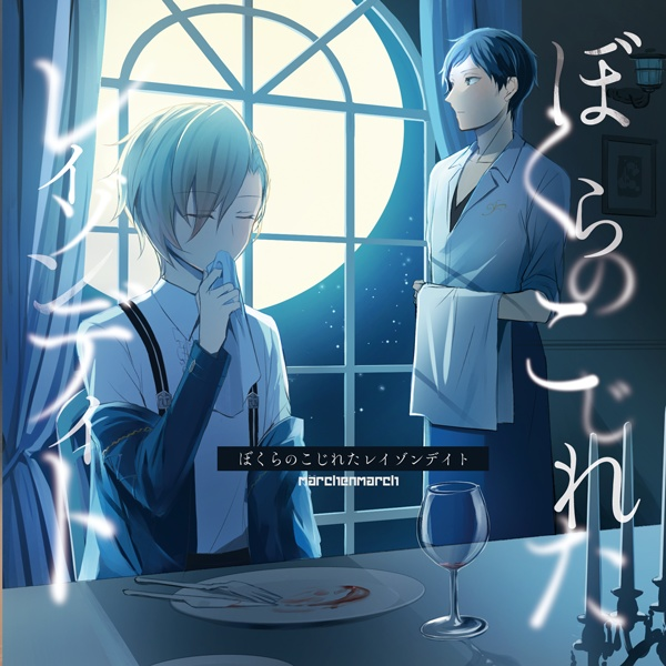オリジナルドラマCD「ぼくらのこじれたレイゾンデイト」