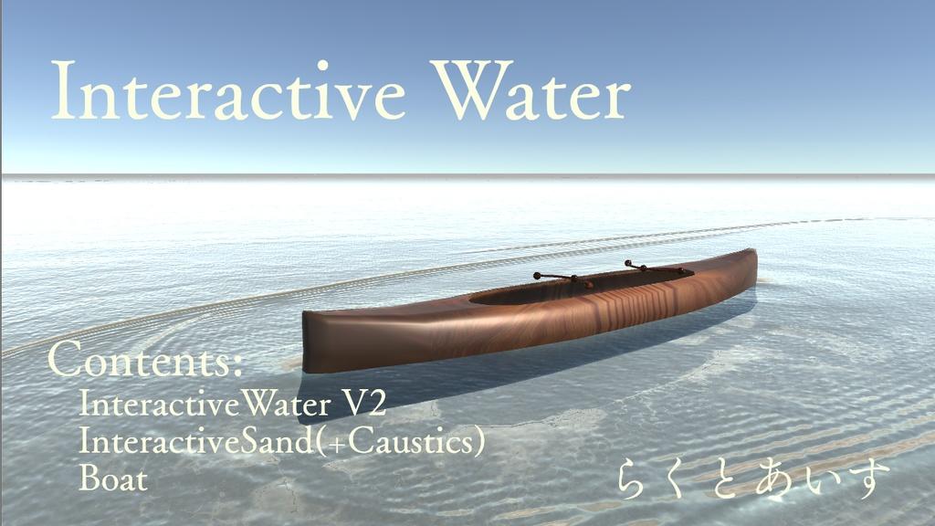 InteractiveWater (VRC向け触れる水)