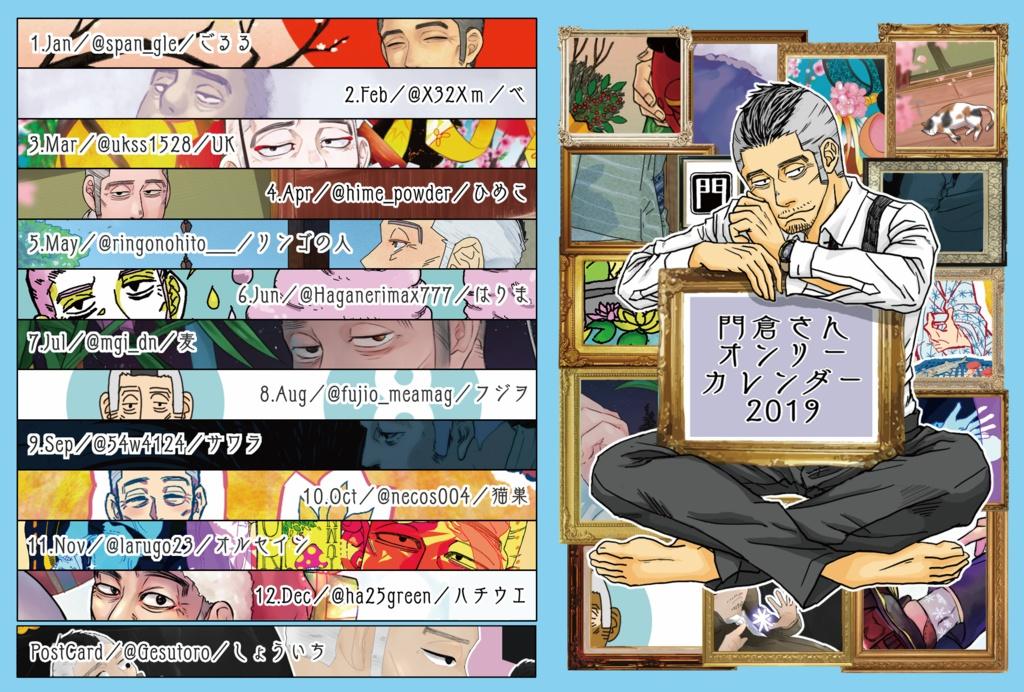 門倉さんオンリーカレンダー2019