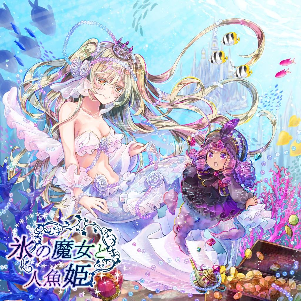氷の魔女と人魚姫(CD+DL)