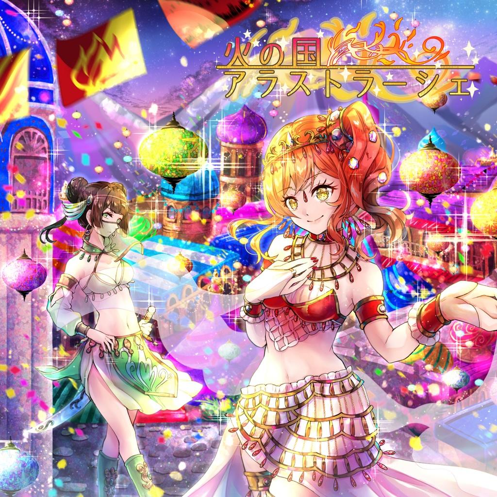 5th Single「火の国アラストラーシェ」(CD+DL)