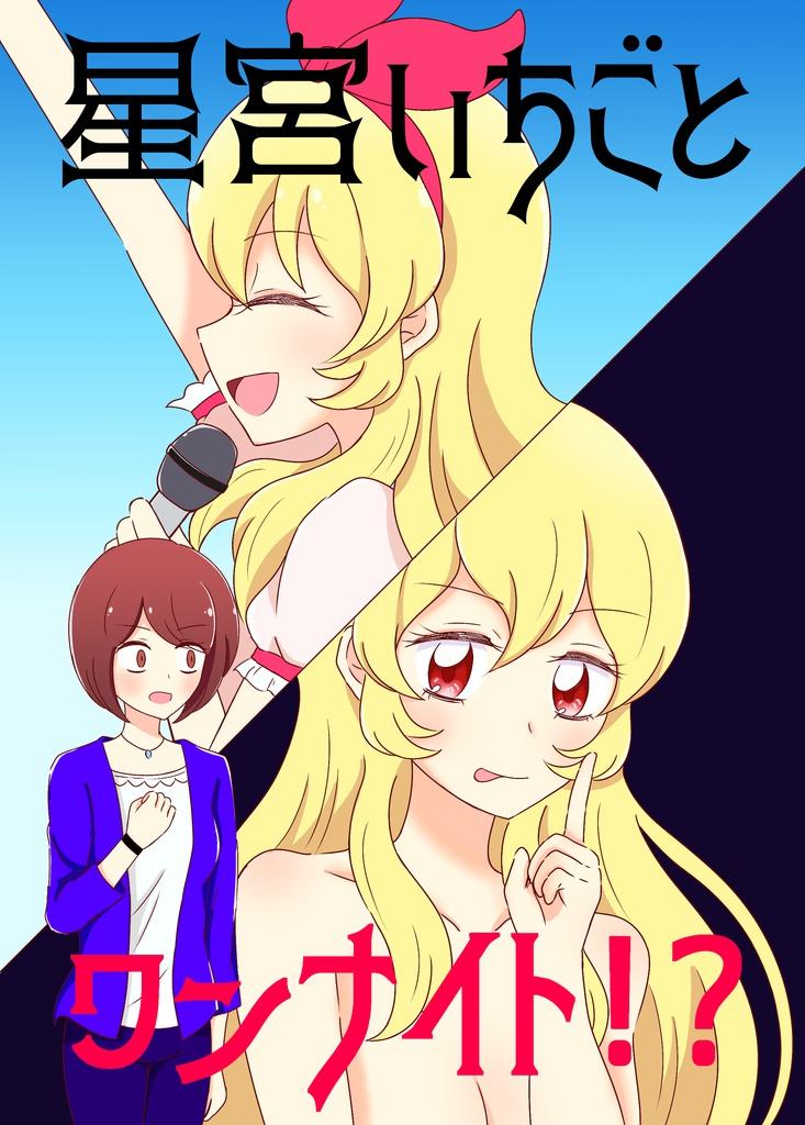 【DL版】星宮いちごとワンナイト!?