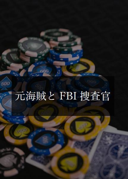 元海賊とFBI捜査官