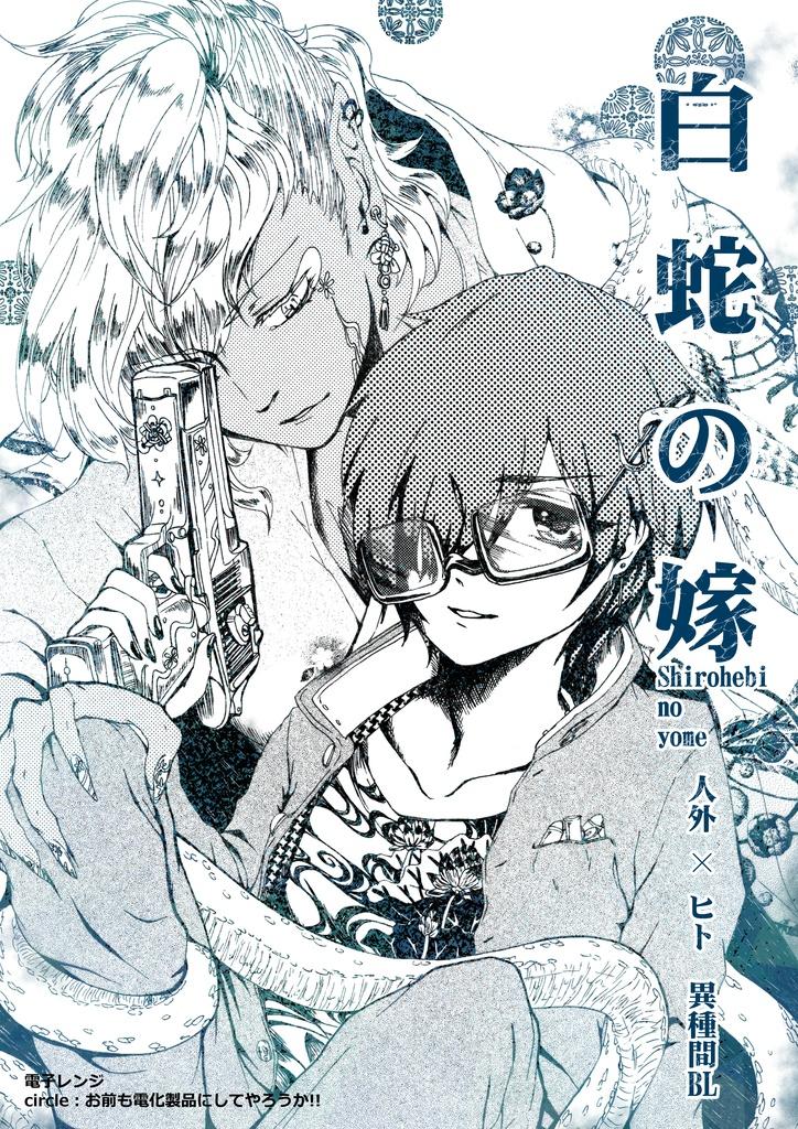 【オリジナルBLマンガ】白蛇の嫁【全年齢】